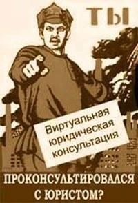 Получить бесплатную юридическую консультацию в Екатеринбурге