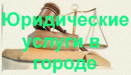 Юридические услуги в Екатеринбурге